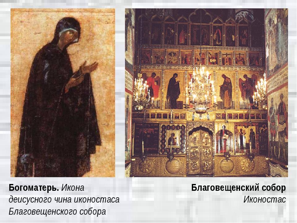 Благовещенский собор Иконостас Богоматерь. Икона деисусного чина иконостаса Б...