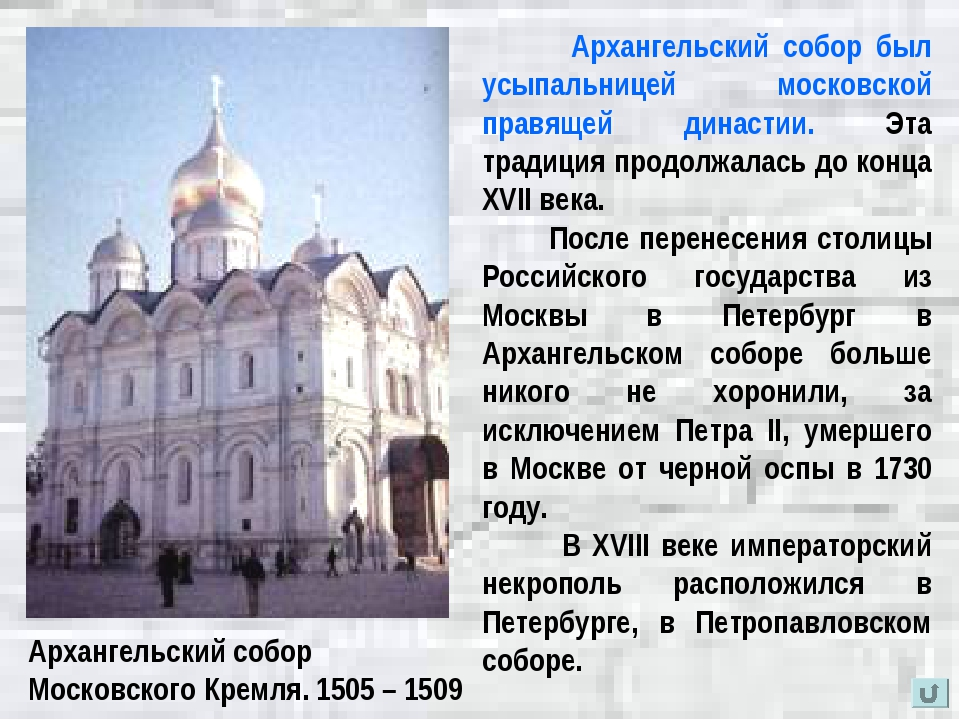 Архангельский собор Московского Кремля. 1505 – 1509 Архангельский собор был у...