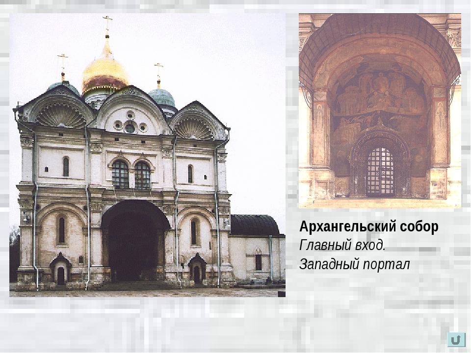 Архангельский собор Главный вход. Западный портал