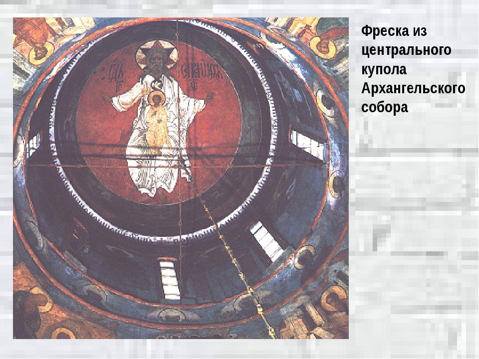 Фреска из центрального купола Архангельского собора