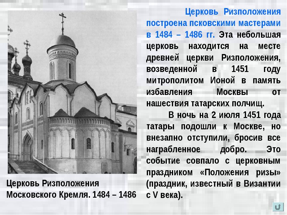 Церковь Ризположения Московского Кремля. 1484 – 1486 Церковь Ризположения пос...