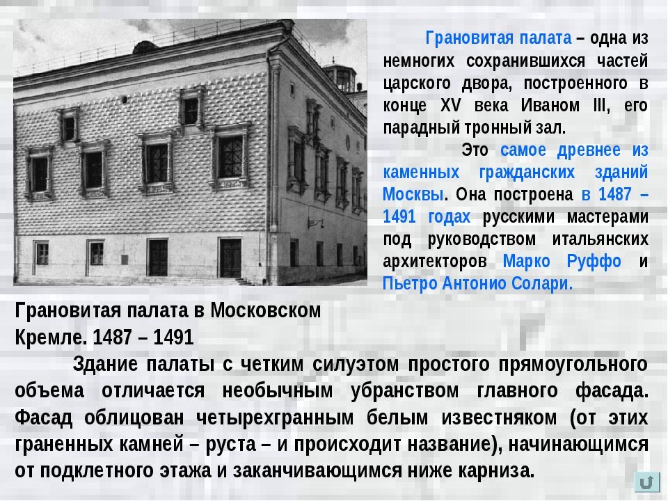 Грановитая палата в Московском Кремле. 1487 – 1491 Грановитая палата – одна и...
