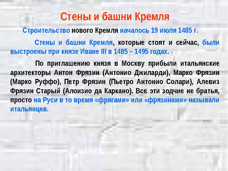 Стены и башни Кремля Строительство нового Кремля началось 19 июля 1485 г. Сте...