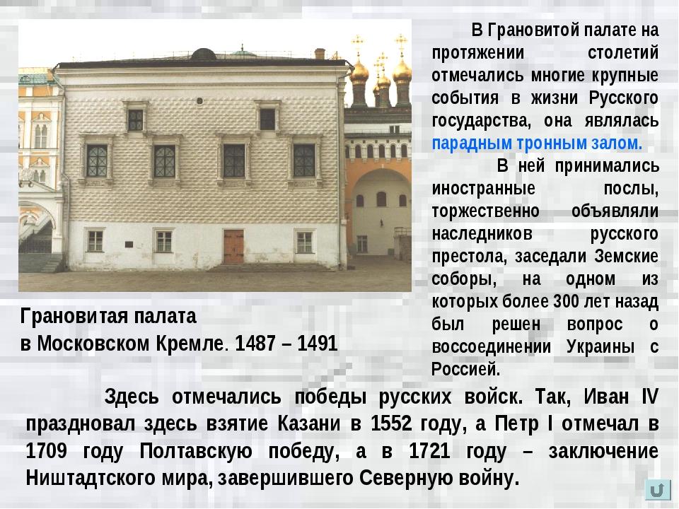 Грановитая палата в Московском Кремле. 1487 – 1491 В Грановитой палате на про...