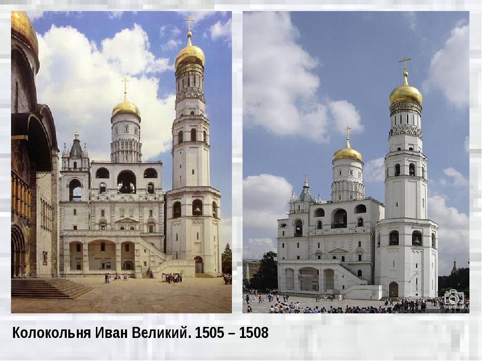 Колокольня Иван Великий. 1505 – 1508