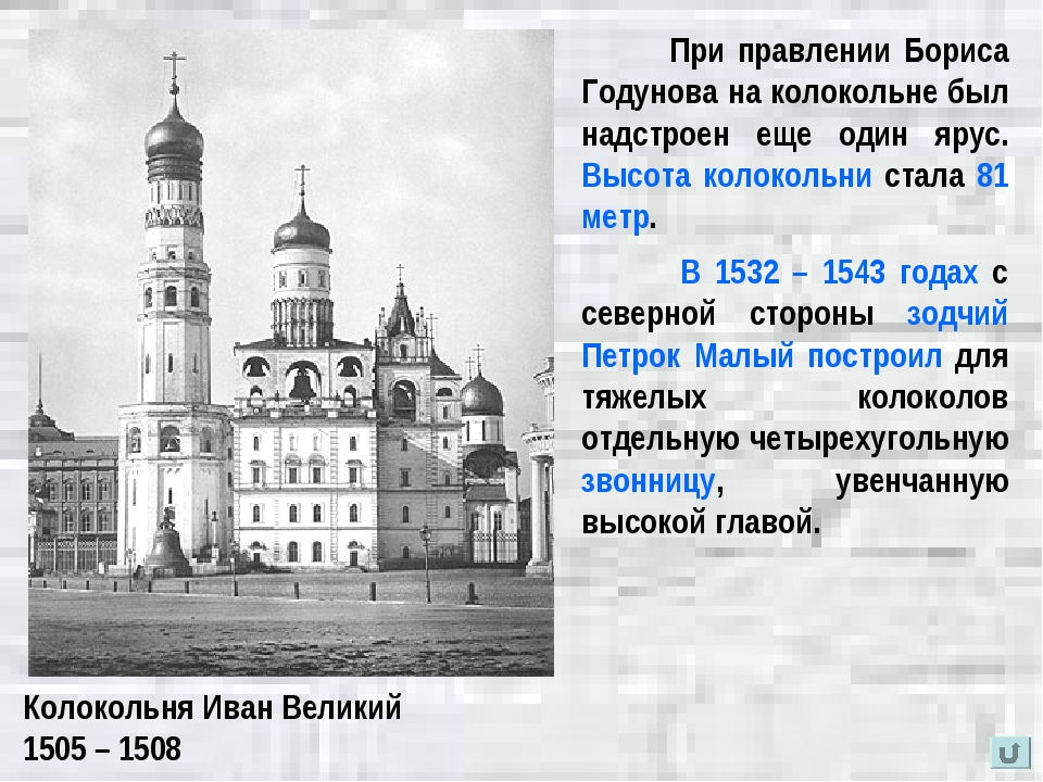 Колокольня Иван Великий 1505 – 1508 При правлении Бориса Годунова на колоколь...