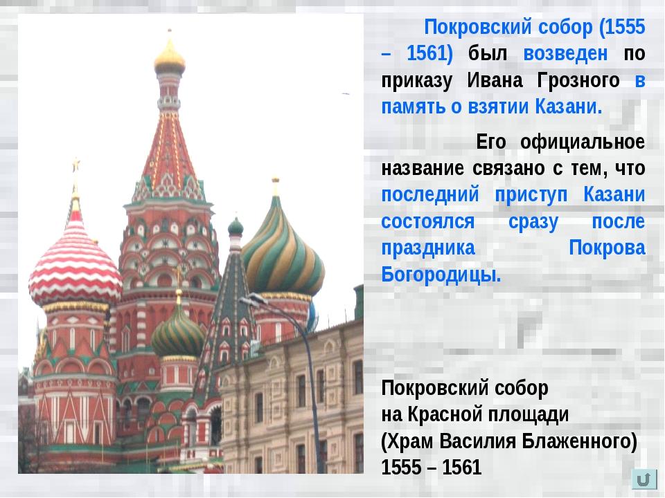 Покровский собор на Красной площади (Храм Василия Блаженного) 1555 – 1561 Пок...