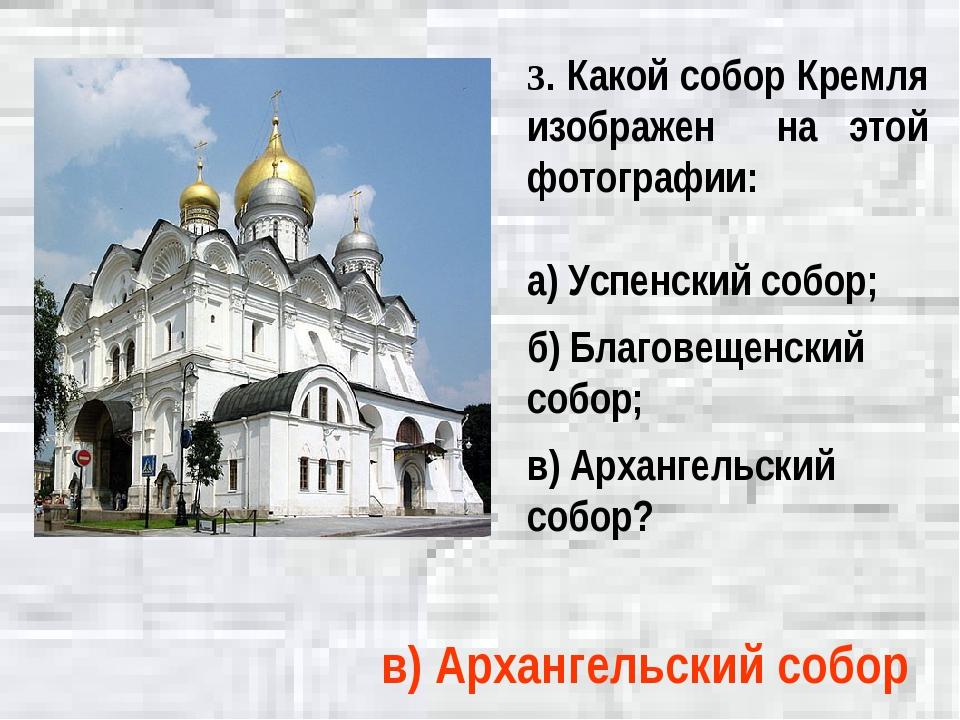 3. Какой собор Кремля изображен на этой фотографии: а) Успенский собор; б) Бл...