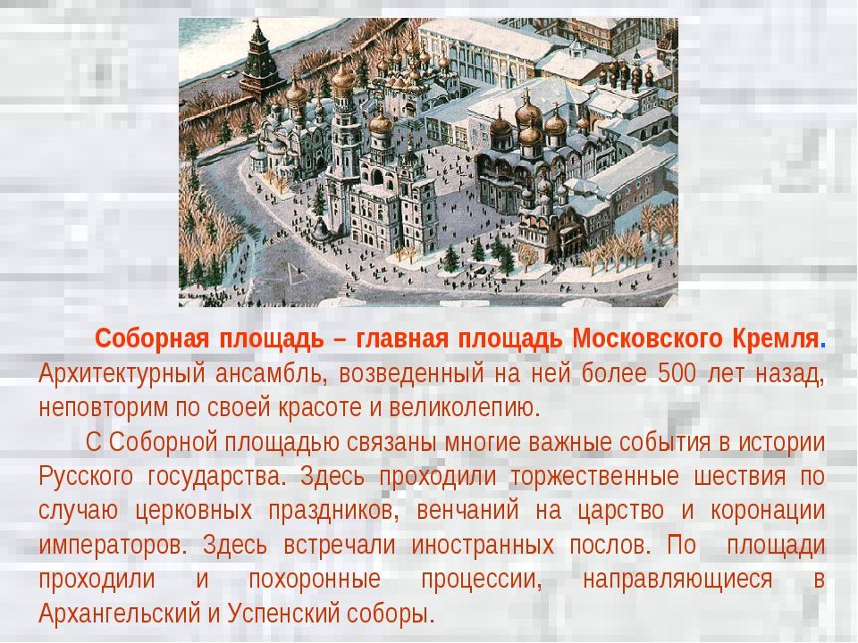 Соборная площадь – главная площадь Московского Кремля. Архитектурный ансамбл...