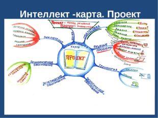 Интеллект -карта. Проект
