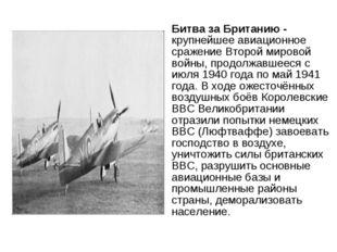 Битва за Британию - крупнейшее авиационное сражение Второй мировой войны, про