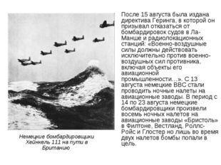 После 15 августа была издана директива Геринга, в которой он призывал отказат