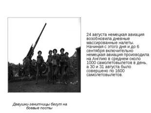Девушки-зенитчицы бегут на боевые посты 24 августа немецкая авиация возобнови