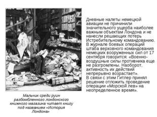 Мальчик среди руин разбомбленного лондонского книжного магазина читает книгу