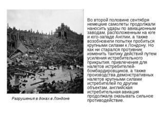 Во второй половине сентября немецкие самолеты продолжали наносить удары по ав