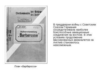 План «Барбаросса» В преддверии войны с Советским Союзом Германия сосредотачив