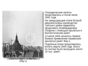Спорадические налеты продолжались и после июня 1941 года. На завершающем этап