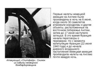 Первые налеты немецкой авиации на Англию были произведены в ночь на 6 июня, к
