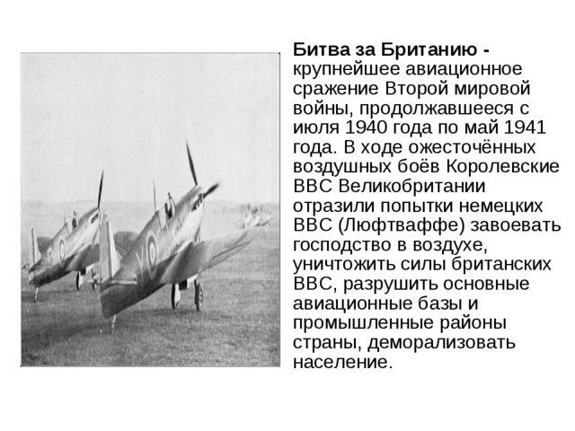 Битва за Британию - крупнейшее авиационное сражение Второй мировой войны, про...
