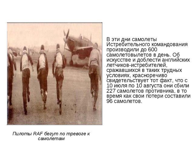 Пилоты RAF бегут по тревоге к самолетам В эти дни самолеты Истребительного ко...