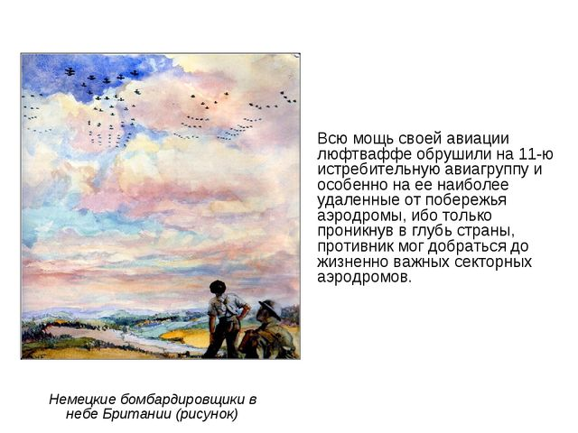 Немецкие бомбардировщики в небе Британии (рисунок) Всю мощь своей авиации люф...