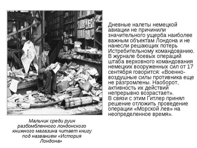 Мальчик среди руин разбомбленного лондонского книжного магазина читает книгу...