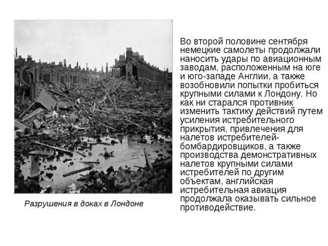 Во второй половине сентября немецкие самолеты продолжали наносить удары по ав...