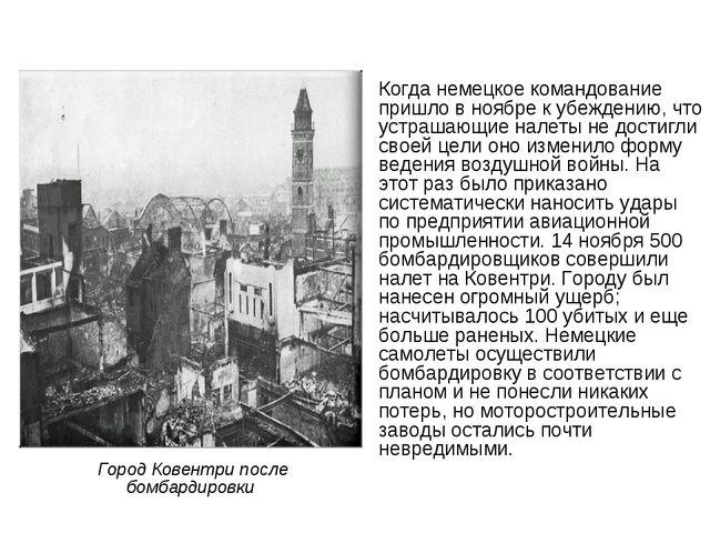 Город Ковентри после бомбардировки Когда немецкое командование пришло в ноябр...