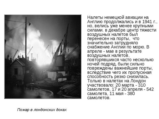 Пожар в лондонских доках Налеты немецкой авиации на Англию продолжались и в 1...