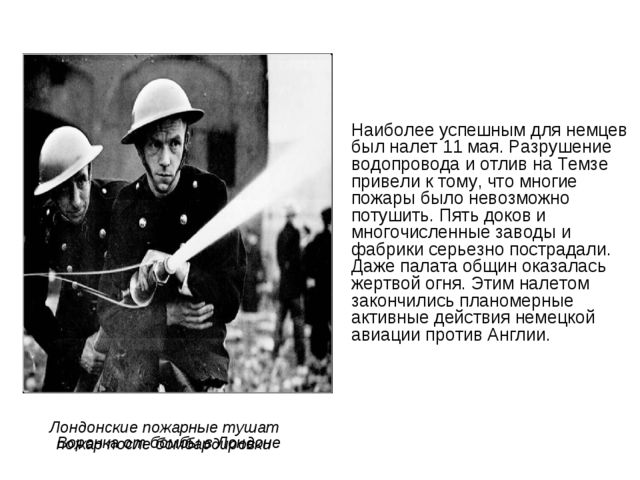 Воронка от бомбы в Лондоне Наиболее успешным для немцев был налет 11 мая. Раз...