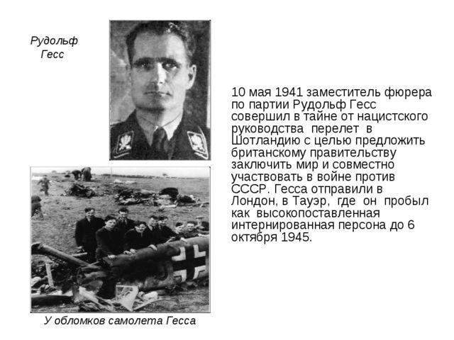 У обломков самолета Гесса 10 мая 1941 заместитель фюрера по партии Рудольф Ге...