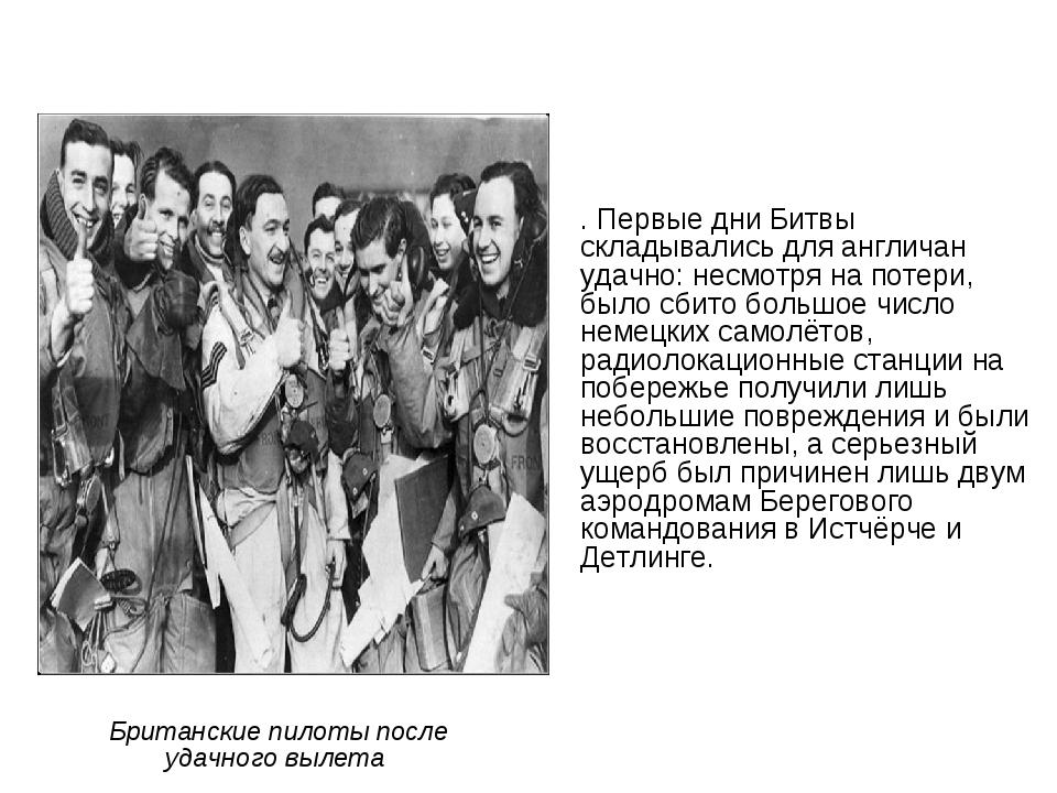 Британские пилоты после удачного вылета . Первые дни Битвы складывались для а...