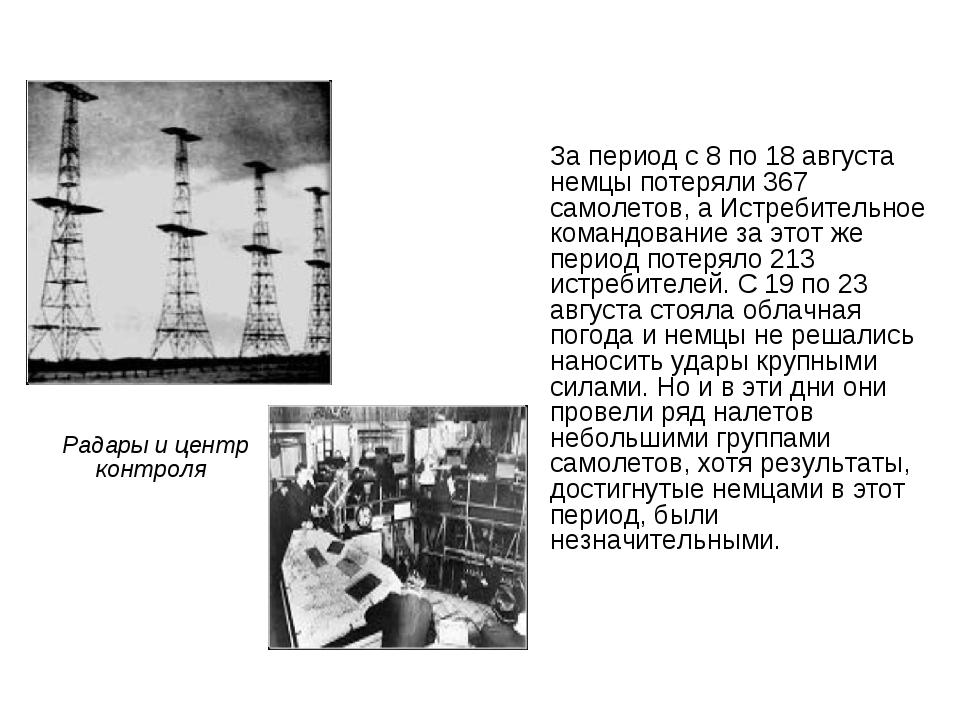 Радары и центр контроля За период с 8 по 18 августа немцы потеряли 367 самоле...
