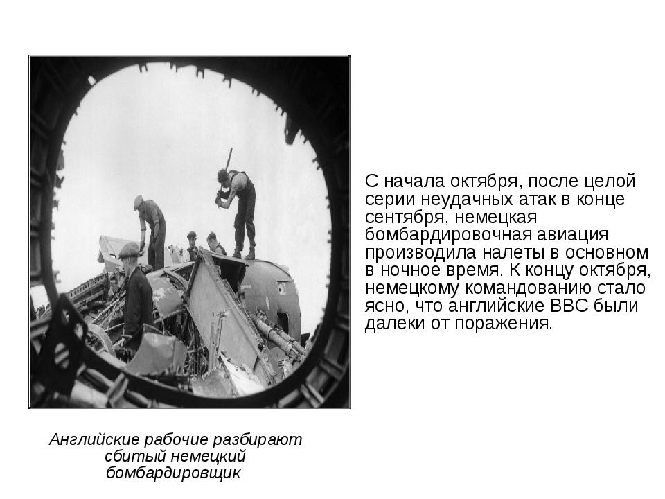 Английские рабочие разбирают сбитый немецкий бомбардировщик С начала октября,...
