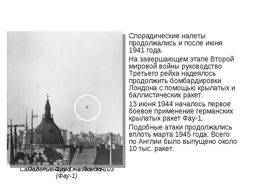 Спорадические налеты продолжались и после июня 1941 года. На завершающем этап...