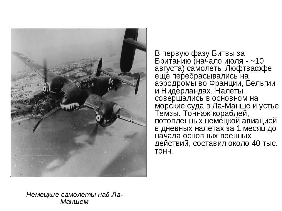 Немецкие самолеты над Ла-Маншем В первую фазу Битвы за Британию (начало июля...