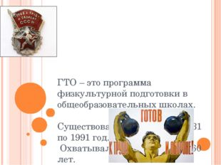 ГТО – это программа физкультурной подготовки в общеобразовательных школах. Су