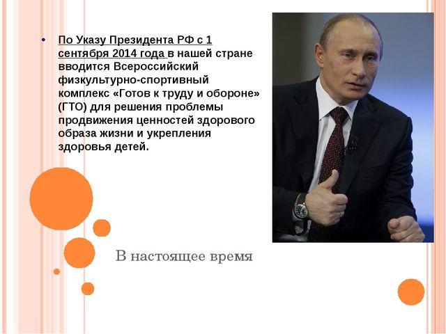 В настоящее время По Указу Президента РФ с 1 сентября 2014 года в нашей стра...