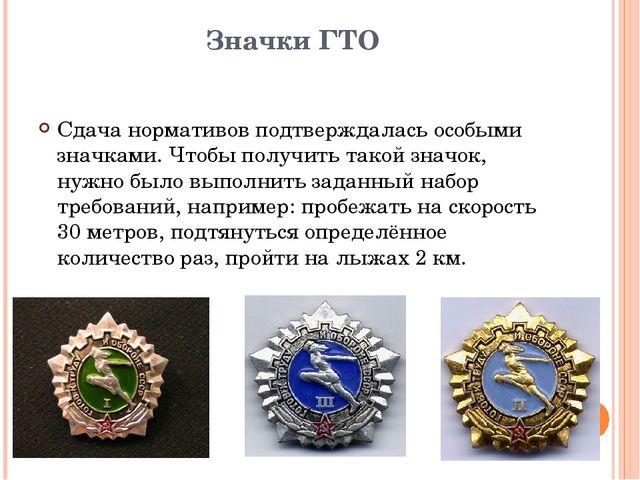 Значки ГТО Сдача нормативов подтверждалась особыми значками. Чтобы получить т...