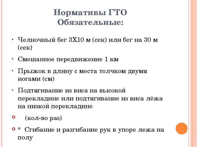 Нормативы ГТО Обязательные: Челночный бег 3X10 м (сек) или бег на 30 м (сек)...