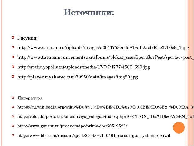 Источники: Рисунки: http://www.san-san.ru/uploads/images/a0011759eedd819aff2a...