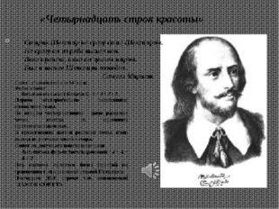 Сонет - стихотворение из 14 строк Формы сонета Итальянская схема ( Петрарка)