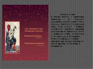 """Переводы сонетов В России интерес к творчеству Шекспира и его """"Сонетам"""" возни"""