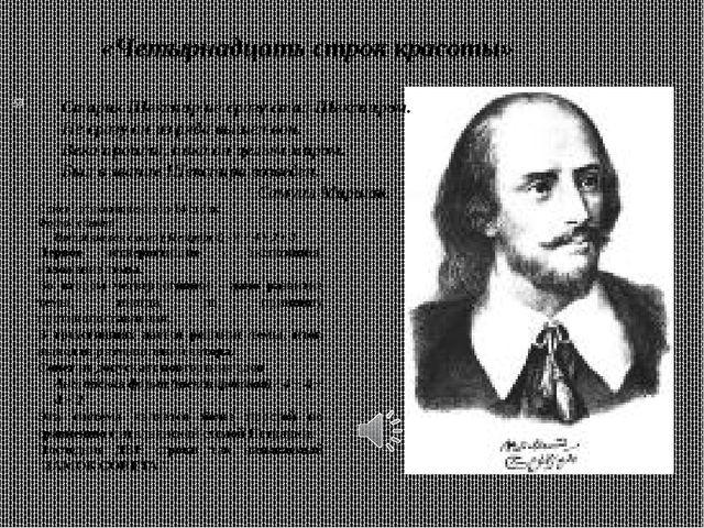 Сонет - стихотворение из 14 строк Формы сонета Итальянская схема ( Петрарка)...