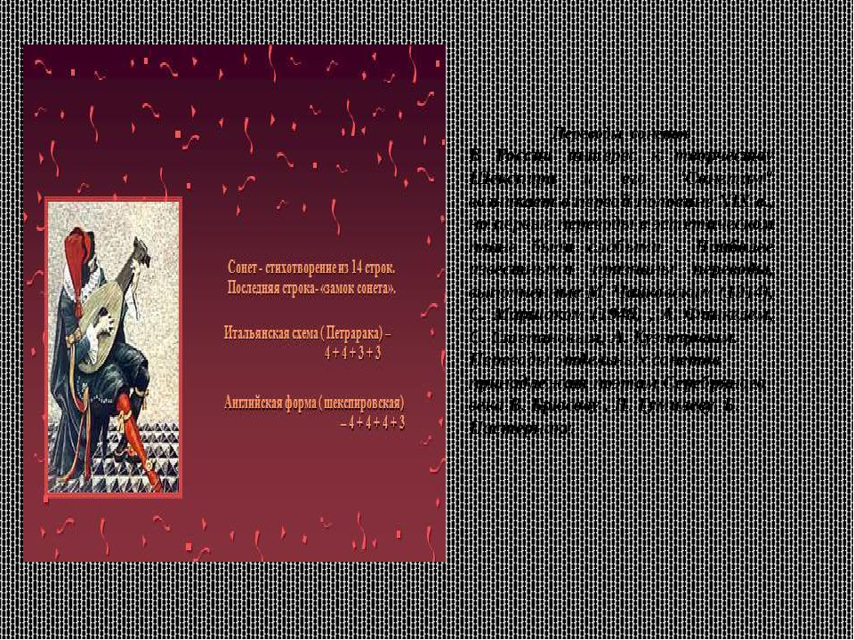 """Переводы сонетов В России интерес к творчеству Шекспира и его """"Сонетам"""" возни..."""