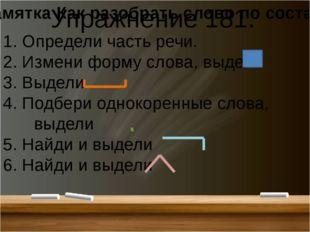 Упражнение 181. 1. Определи часть речи. 2. Измени форму слова, выдели 3. Выде
