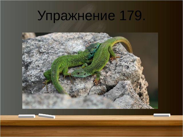 Упражнение 179.