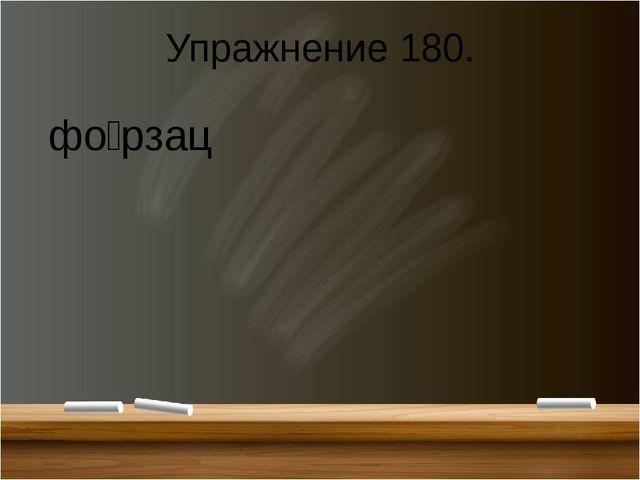 Упражнение 180. фо́рзац