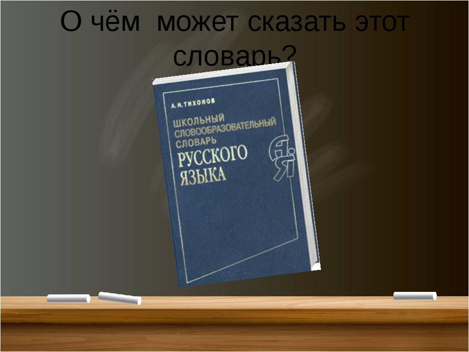 О чём может сказать этот словарь?