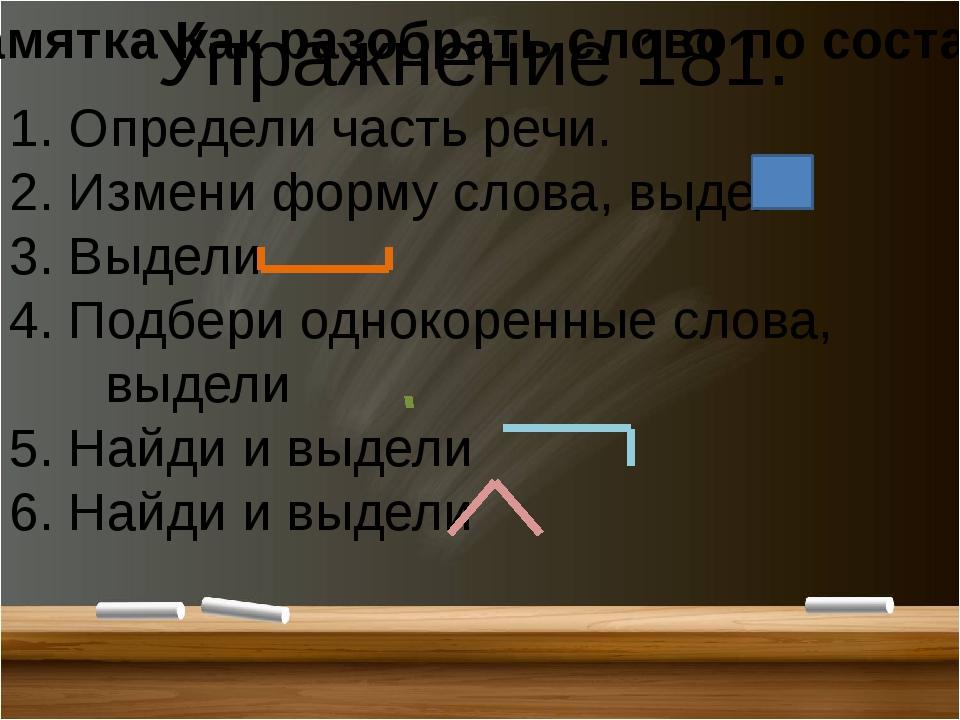 Упражнение 181. 1. Определи часть речи. 2. Измени форму слова, выдели 3. Выде...